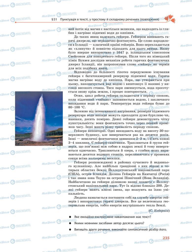 Підручники Українська мова 9 клас сторінка 235