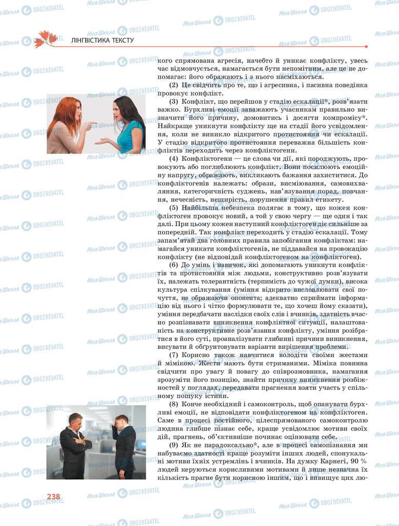 Підручники Українська мова 9 клас сторінка 238