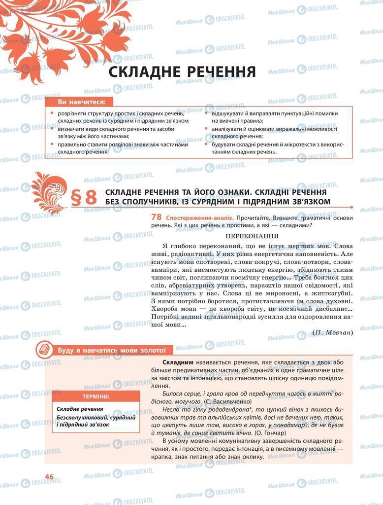 Підручники Українська мова 9 клас сторінка  46