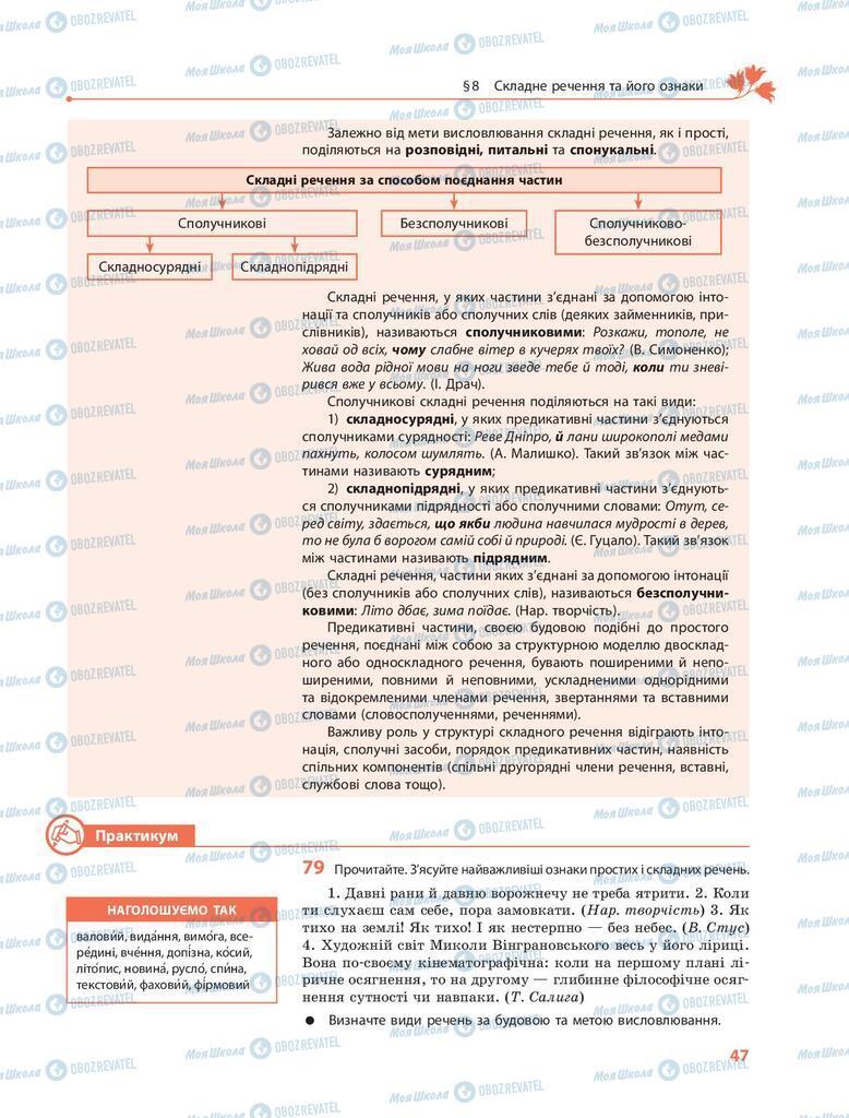 Підручники Українська мова 9 клас сторінка  47