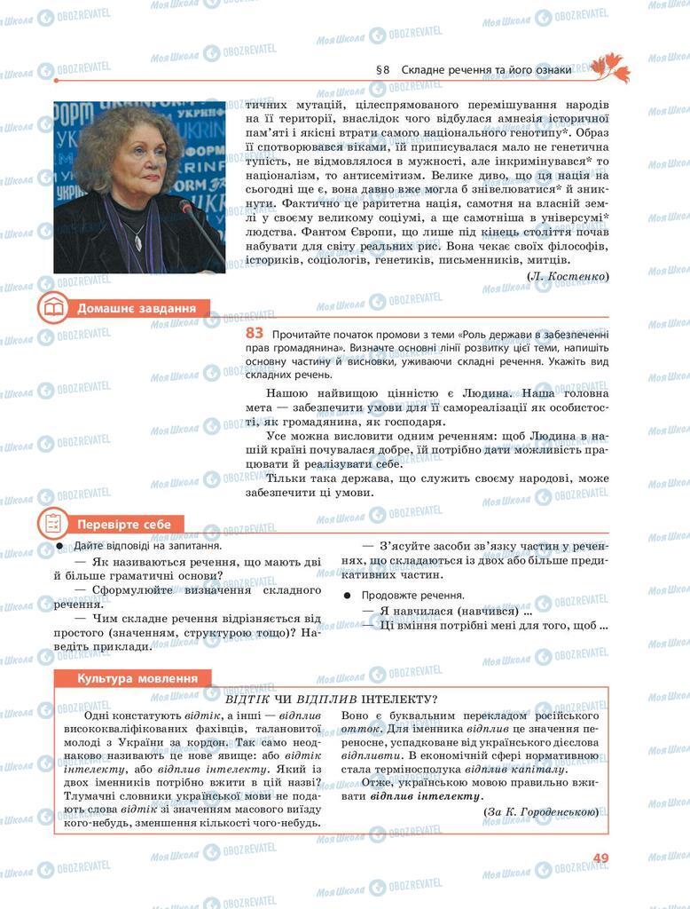 Підручники Українська мова 9 клас сторінка 49