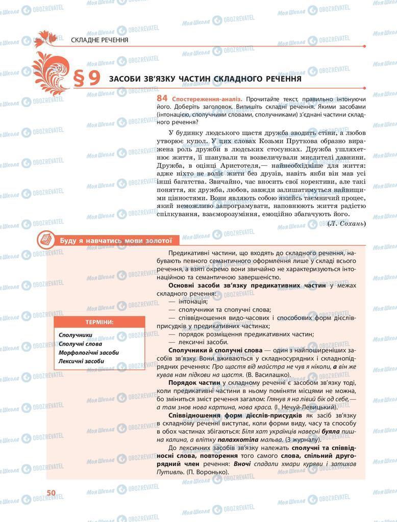 Підручники Українська мова 9 клас сторінка 50