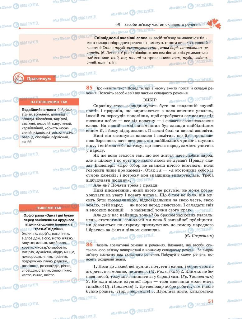 Підручники Українська мова 9 клас сторінка 51