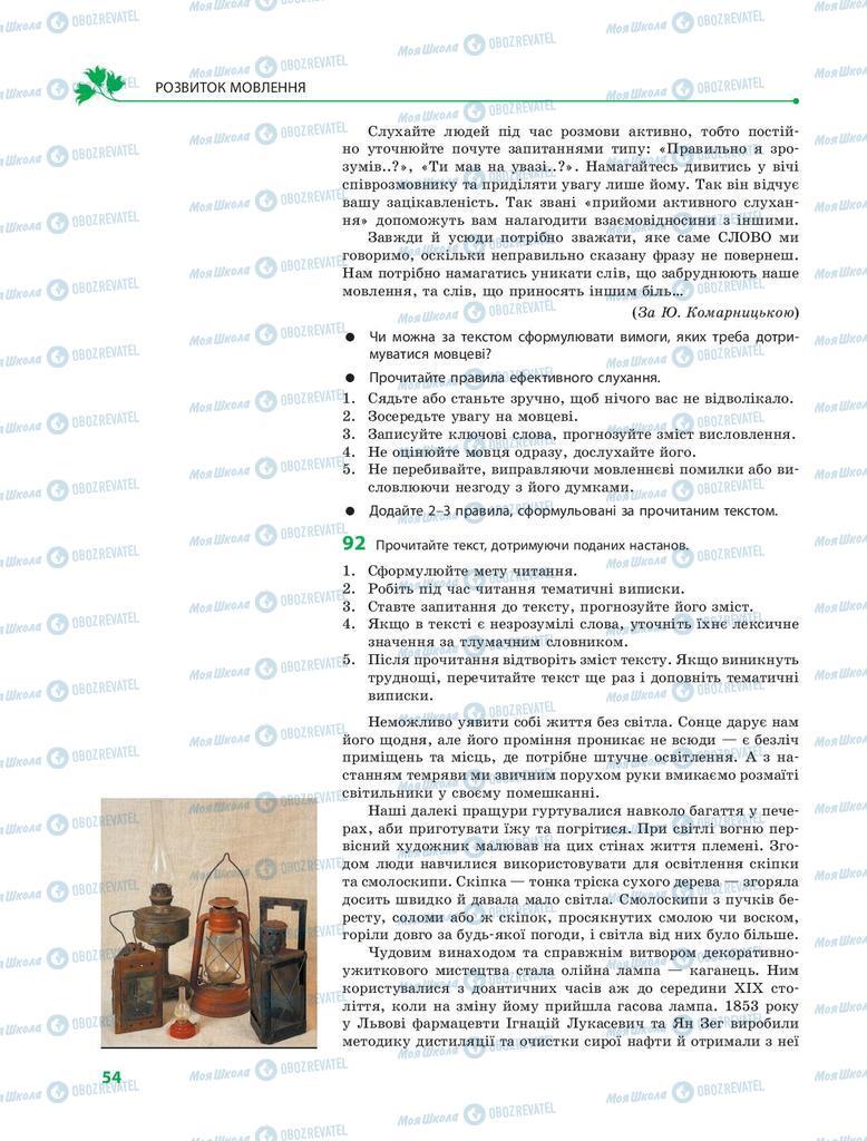 Учебники Укр мова 9 класс страница 54