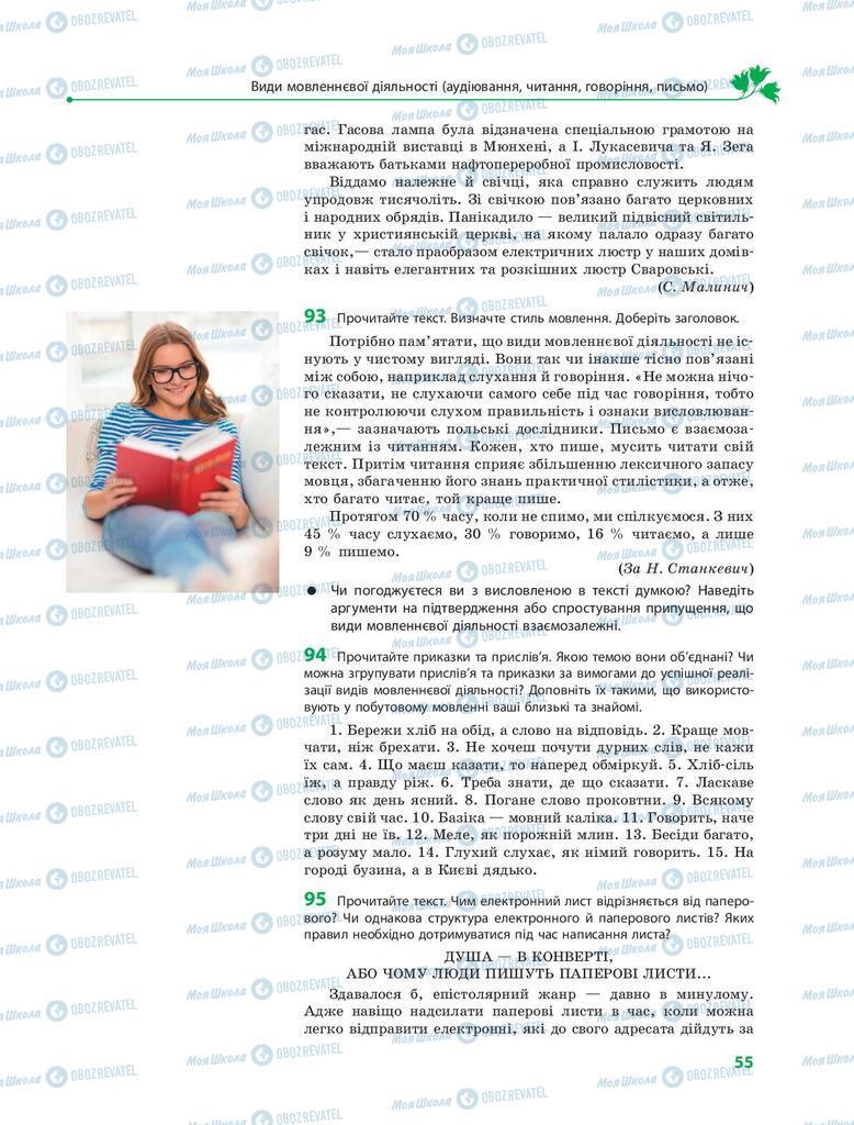 Учебники Укр мова 9 класс страница 55