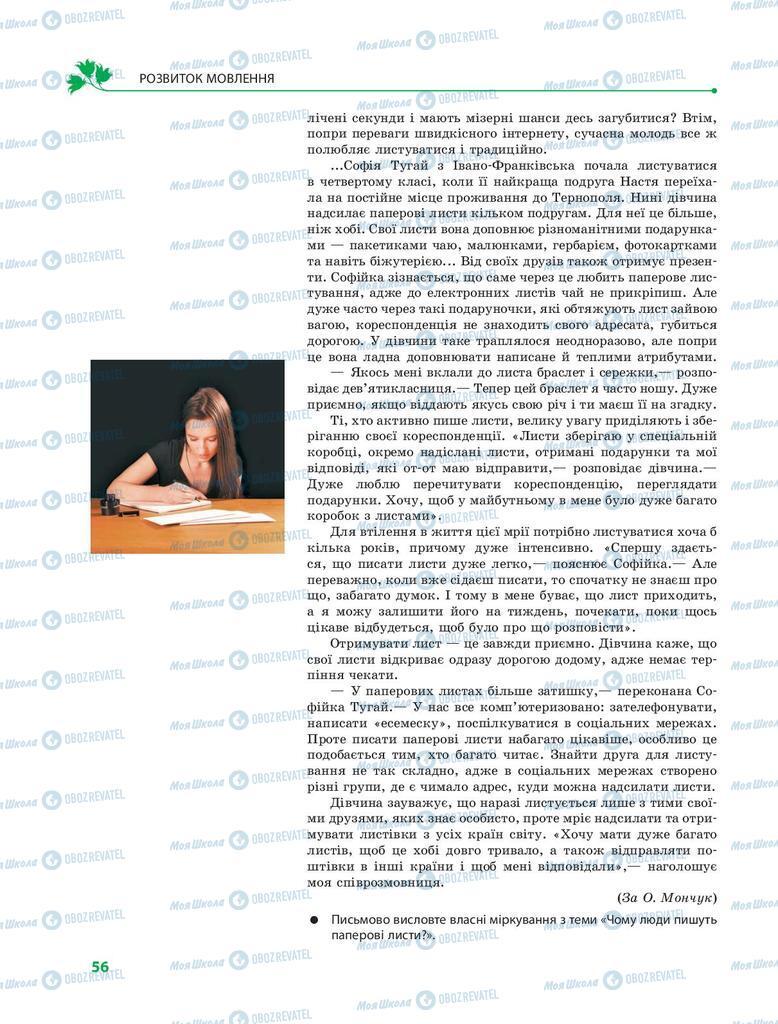 Учебники Укр мова 9 класс страница 56