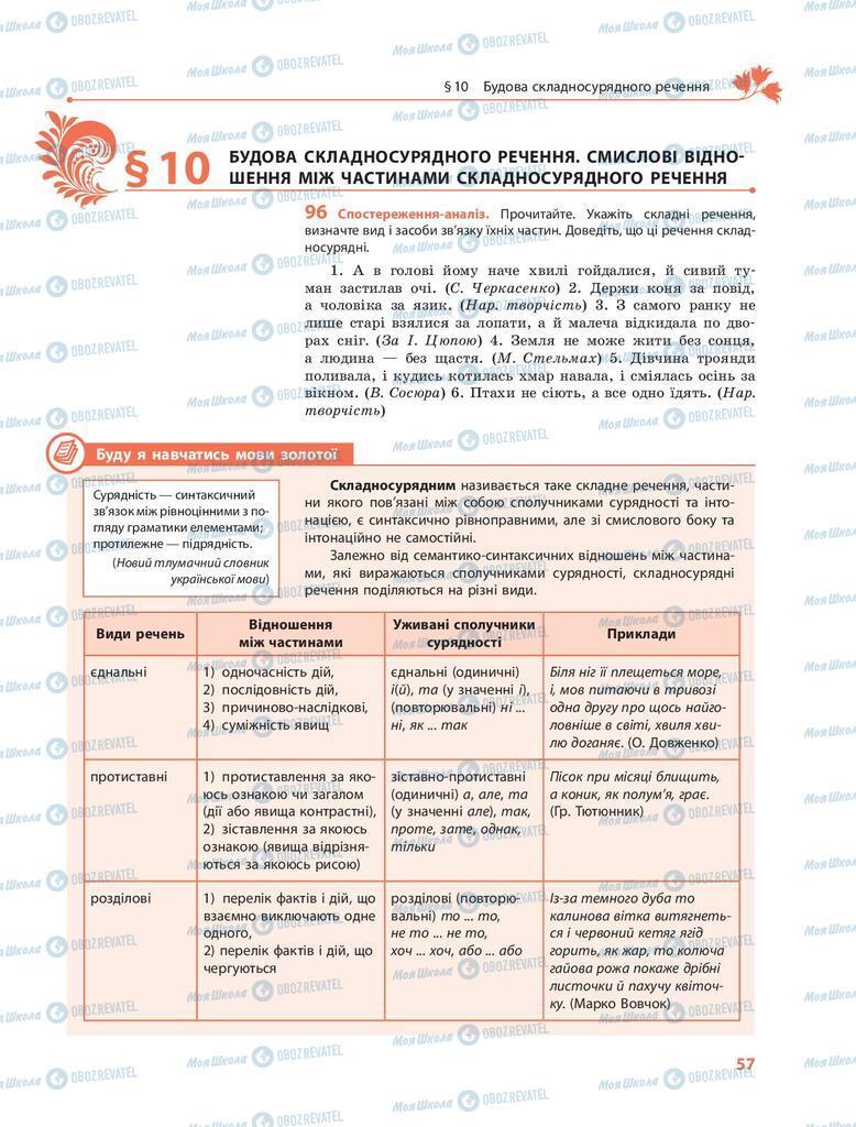 Підручники Українська мова 9 клас сторінка 57