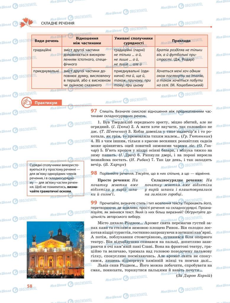 Підручники Українська мова 9 клас сторінка 58