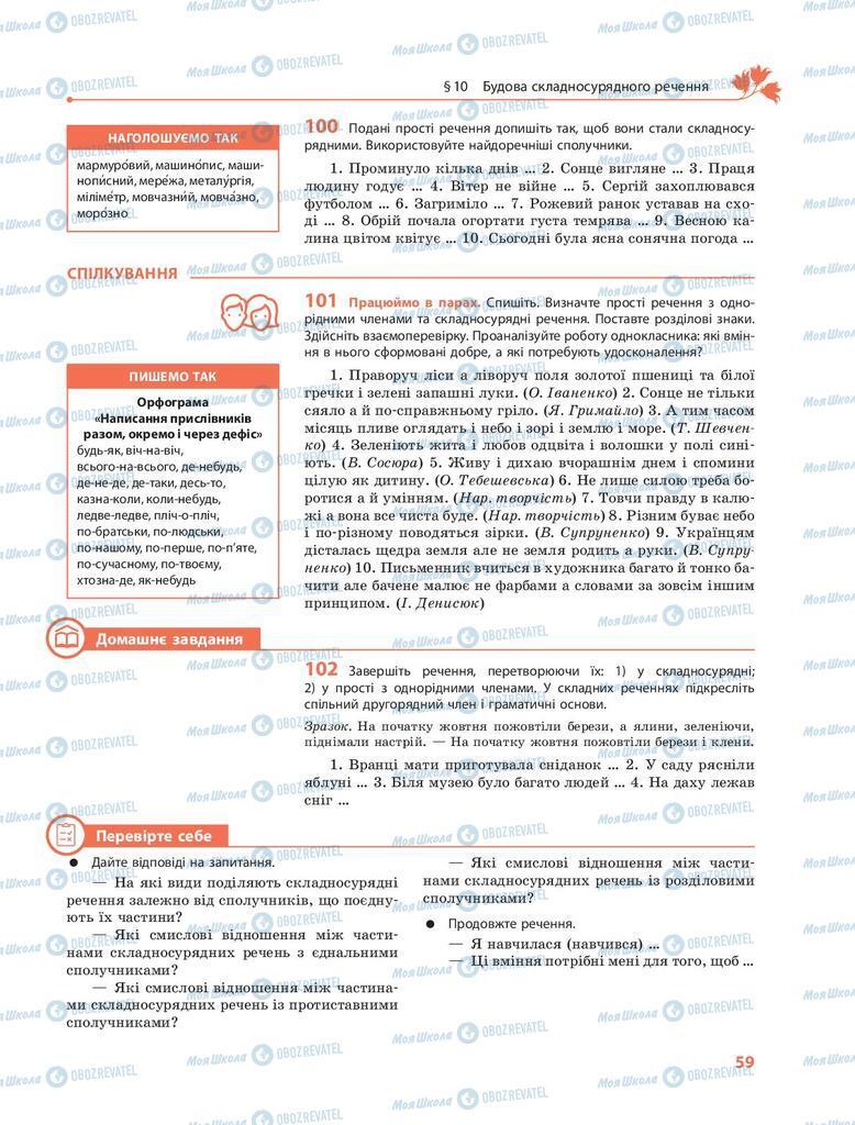 Учебники Укр мова 9 класс страница 59
