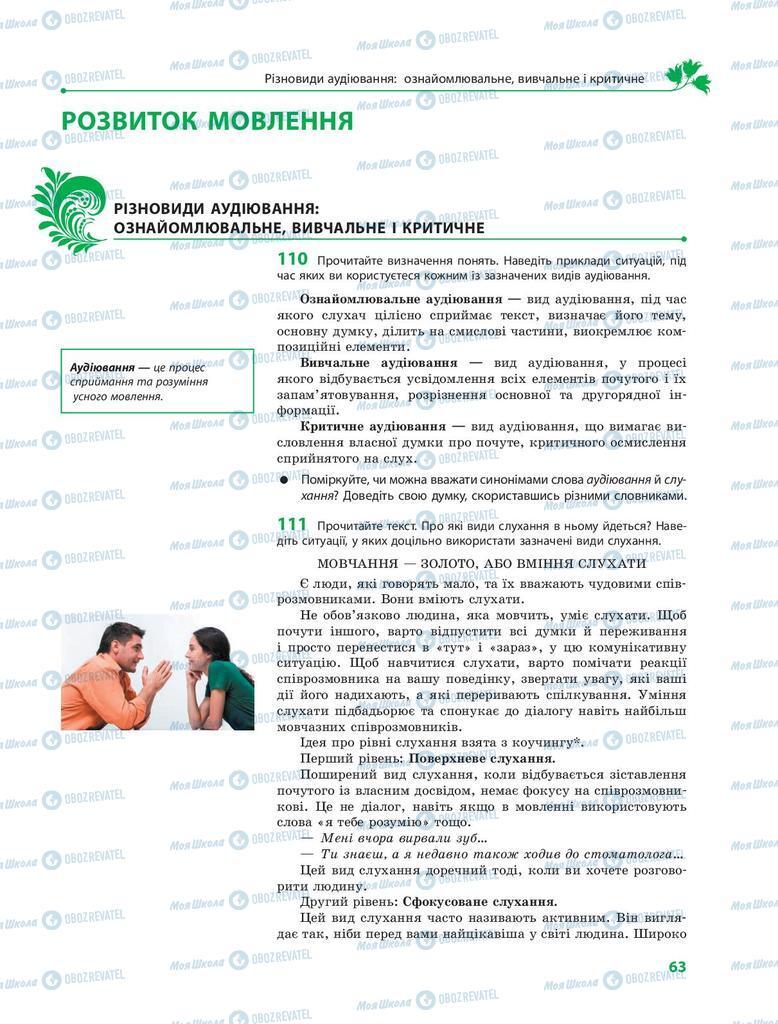 Підручники Українська мова 9 клас сторінка 63