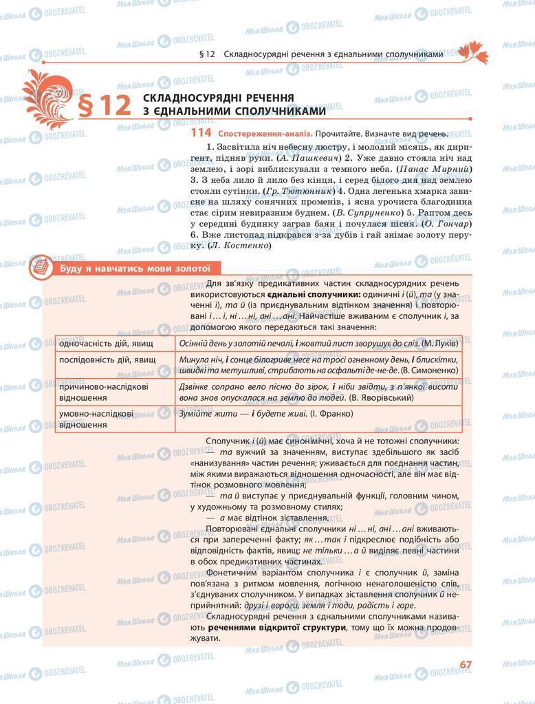 Учебники Укр мова 9 класс страница 67