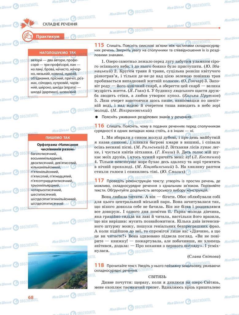 Підручники Українська мова 9 клас сторінка 68