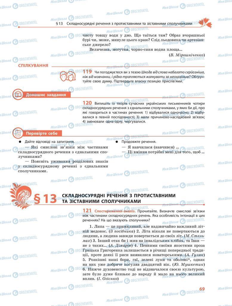 Учебники Укр мова 9 класс страница 69