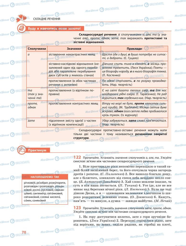 Підручники Українська мова 9 клас сторінка 70
