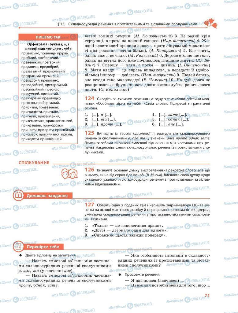 Учебники Укр мова 9 класс страница 71