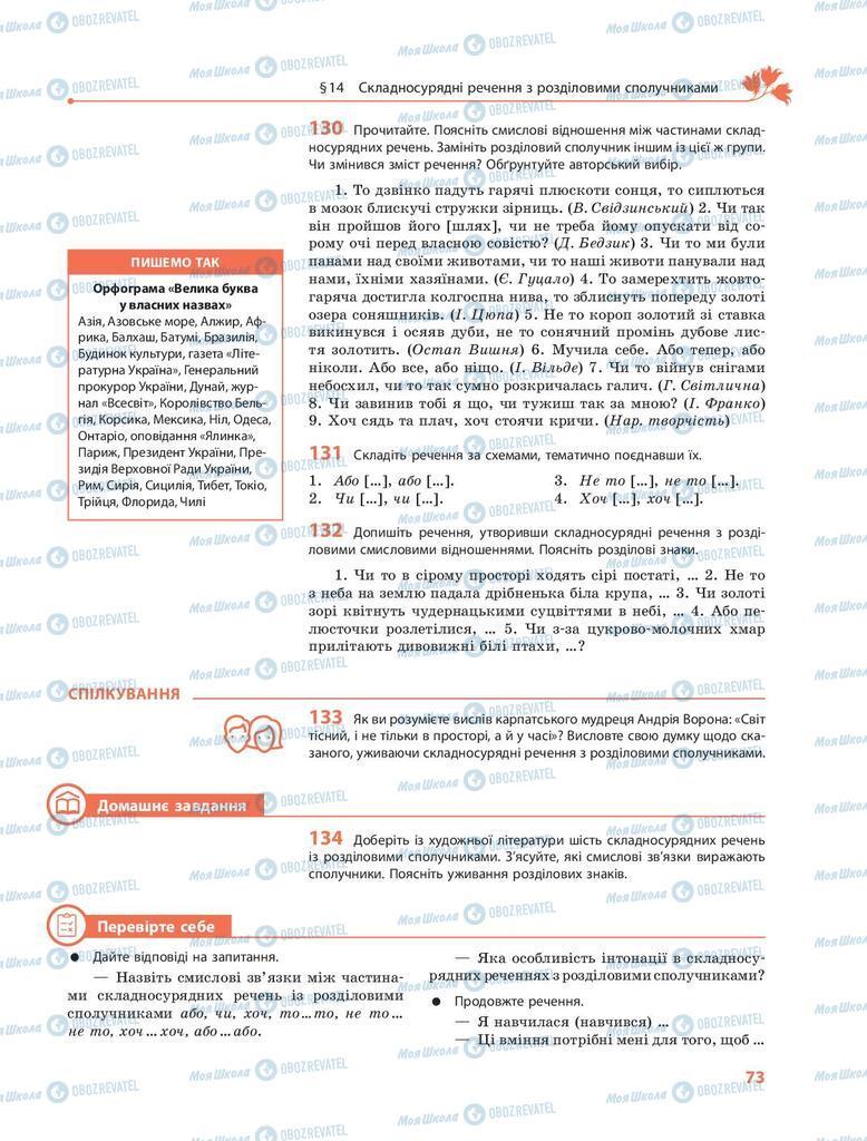 Учебники Укр мова 9 класс страница 73