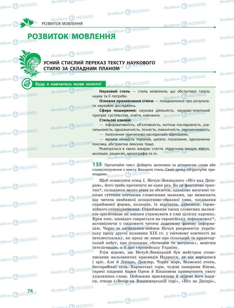 Учебники Укр мова 9 класс страница 74