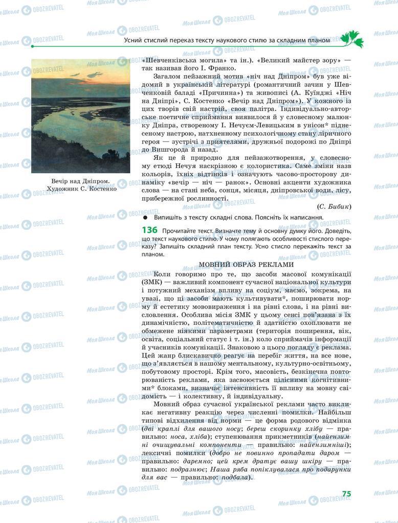 Підручники Українська мова 9 клас сторінка 75