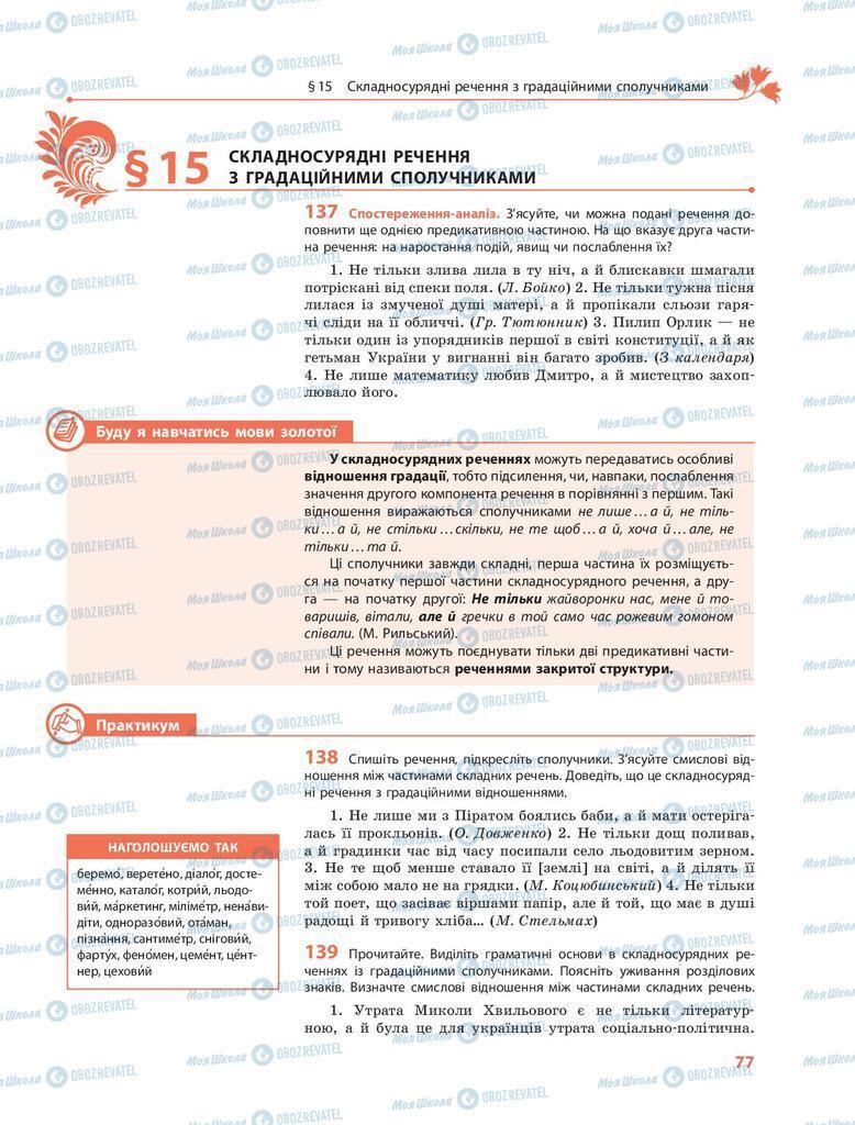 Підручники Українська мова 9 клас сторінка 77