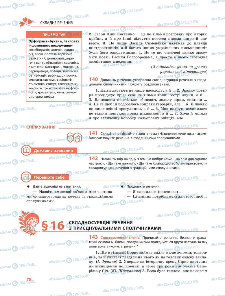 Учебники Укр мова 9 класс страница 78