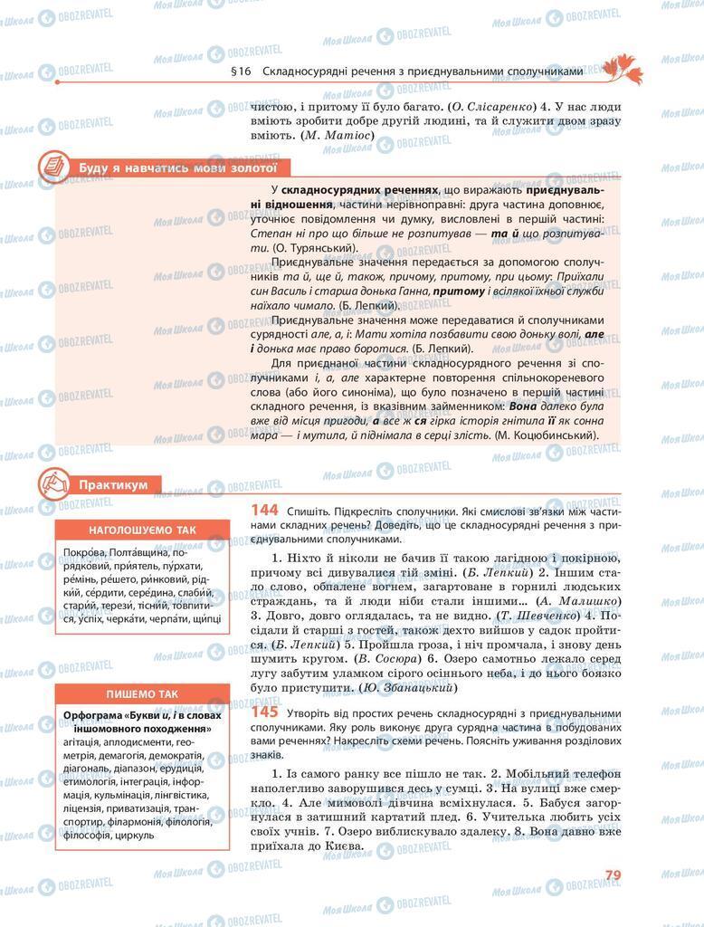 Підручники Українська мова 9 клас сторінка 79
