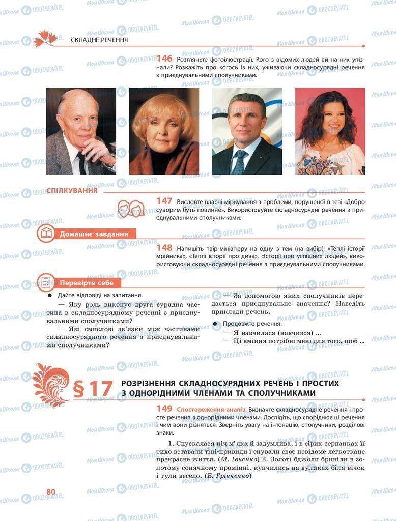 Підручники Українська мова 9 клас сторінка 80
