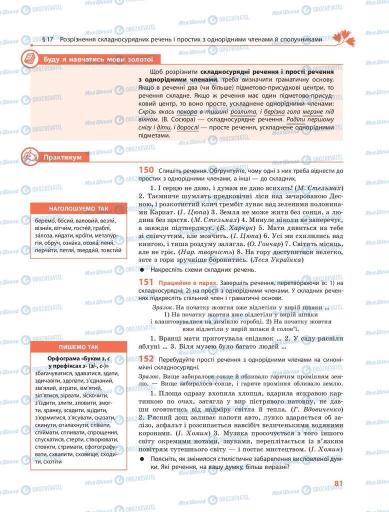 Підручники Українська мова 9 клас сторінка 81