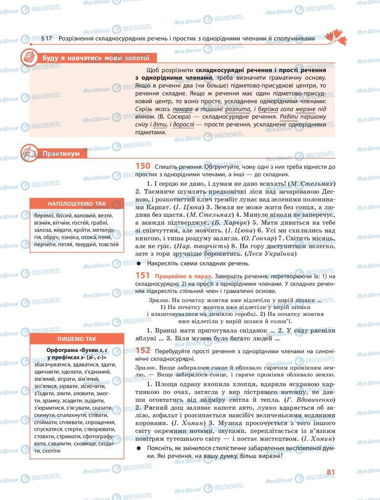 Учебники Укр мова 9 класс страница 81