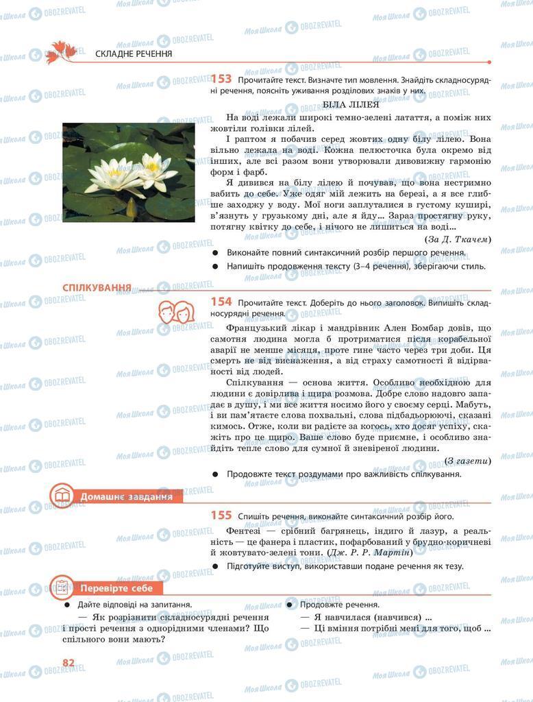 Підручники Українська мова 9 клас сторінка 82