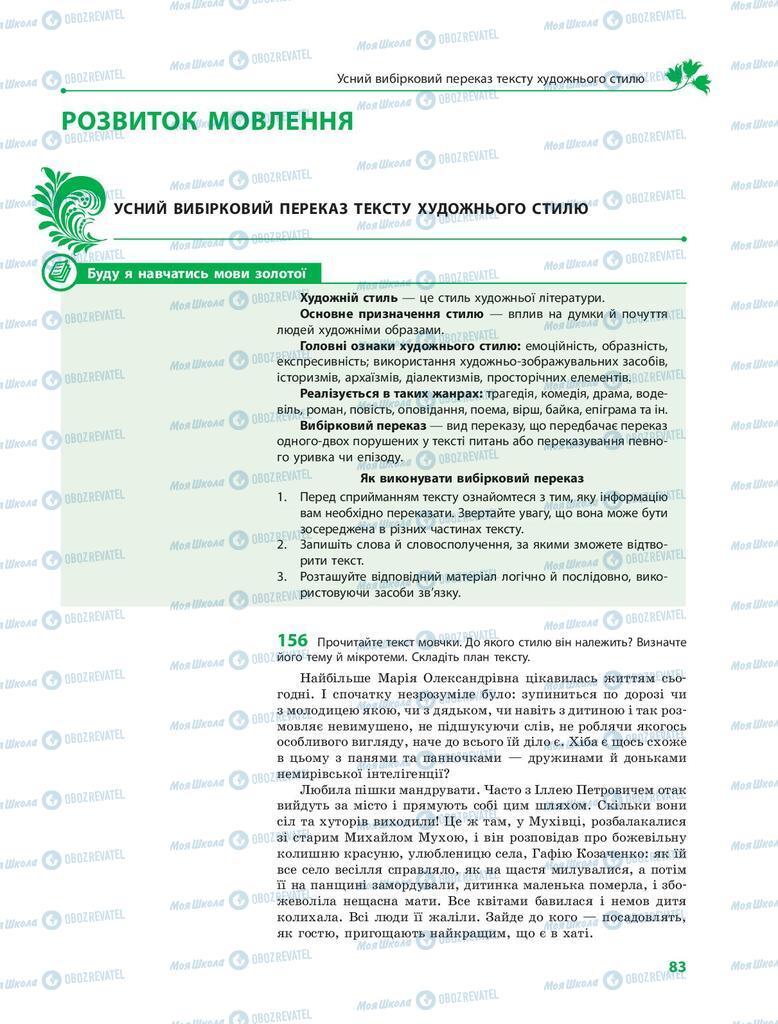 Підручники Українська мова 9 клас сторінка 83
