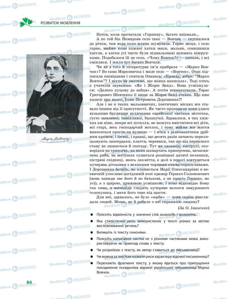 Учебники Укр мова 9 класс страница 84