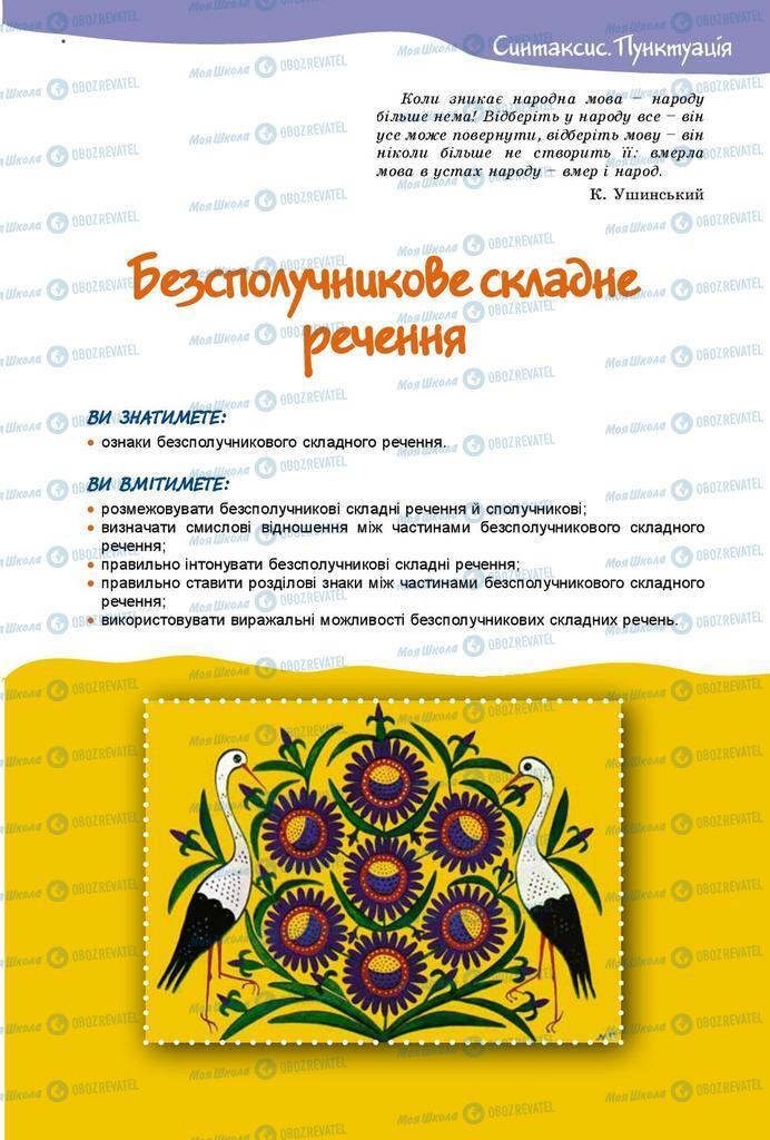 Учебники Укр мова 9 класс страница  109