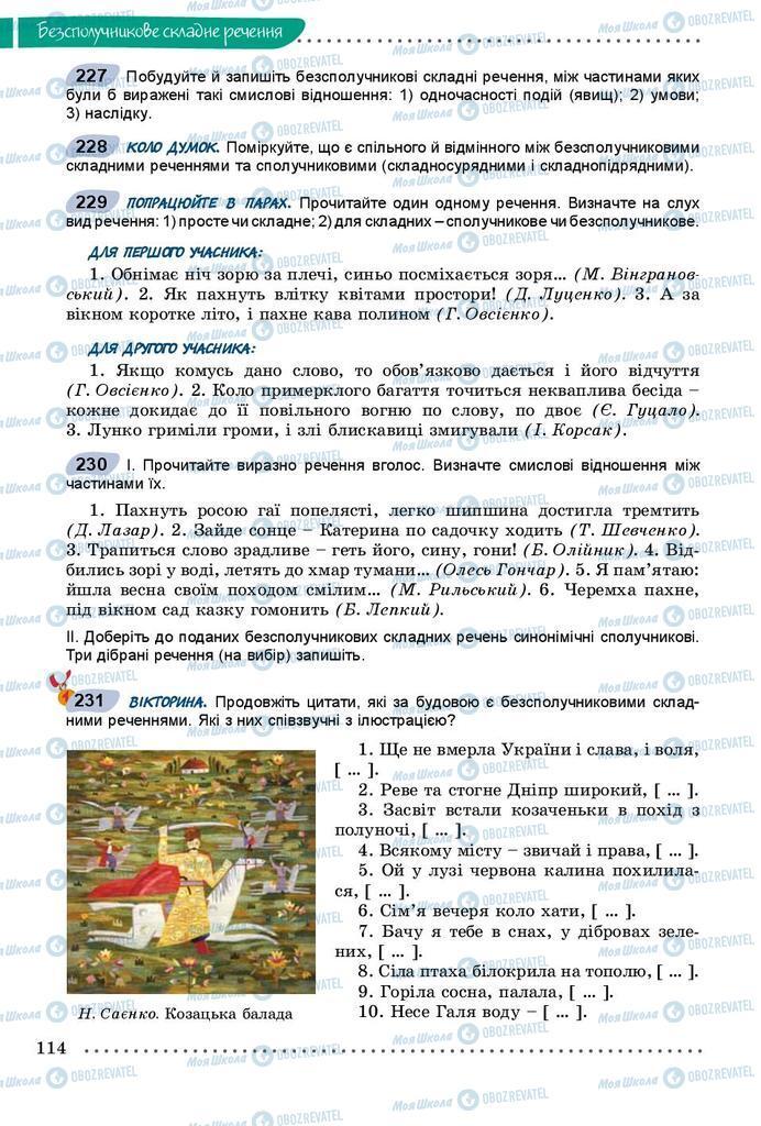 Учебники Укр мова 9 класс страница 114