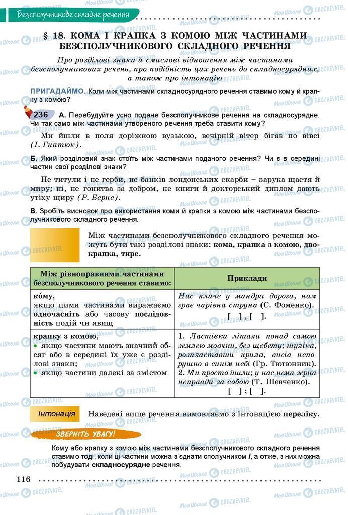 Учебники Укр мова 9 класс страница 116