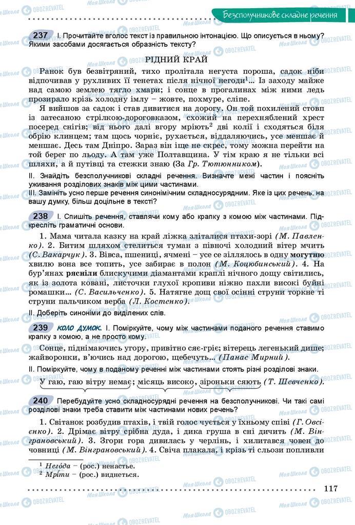 Учебники Укр мова 9 класс страница 117