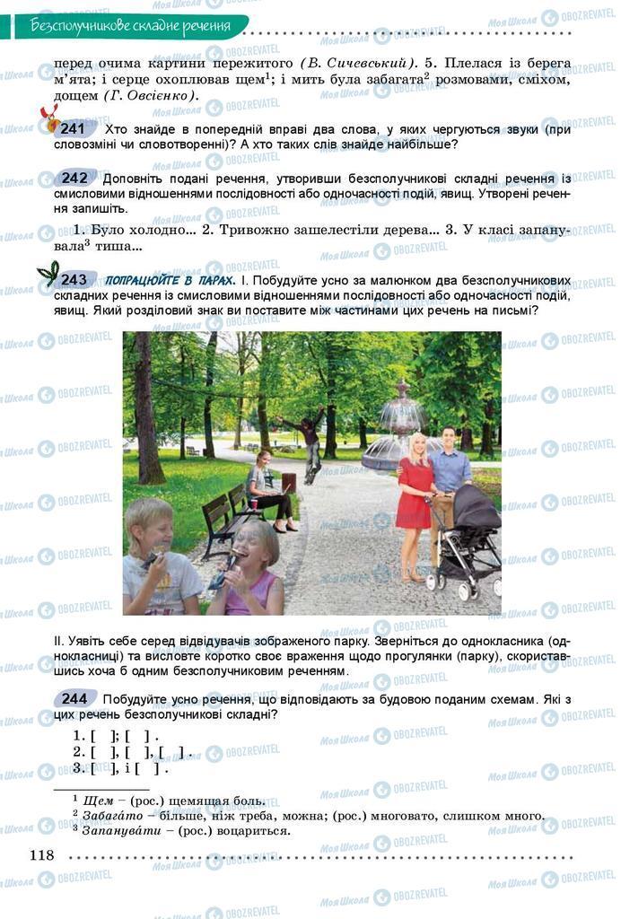 Учебники Укр мова 9 класс страница 118