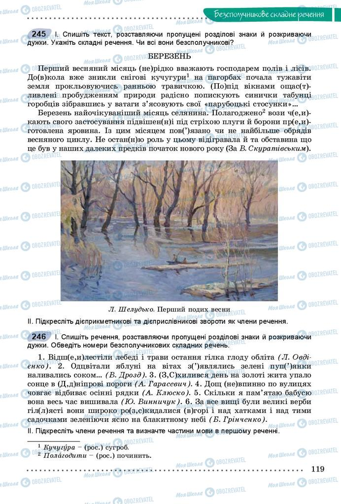 Учебники Укр мова 9 класс страница 119