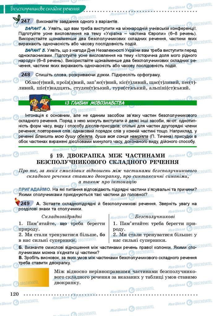 Учебники Укр мова 9 класс страница 120