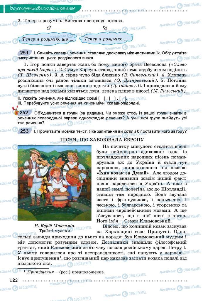 Учебники Укр мова 9 класс страница 122