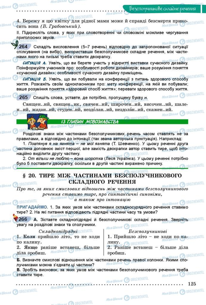 Учебники Укр мова 9 класс страница 125