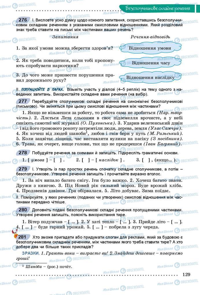 Підручники Українська мова 9 клас сторінка 129