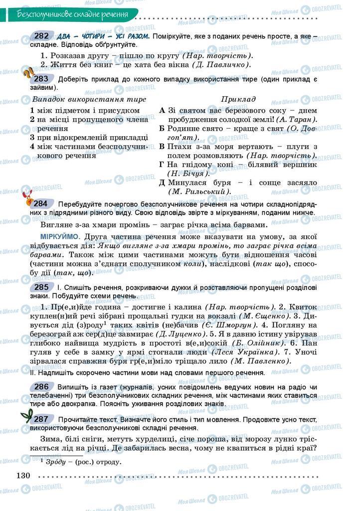 Учебники Укр мова 9 класс страница 130