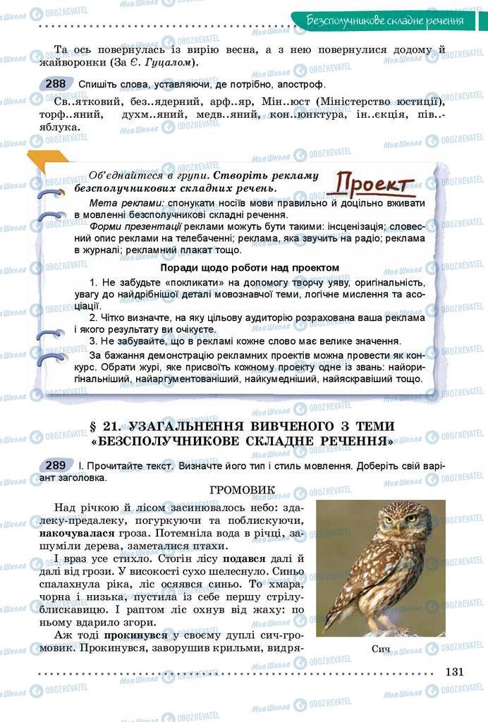 Учебники Укр мова 9 класс страница 131