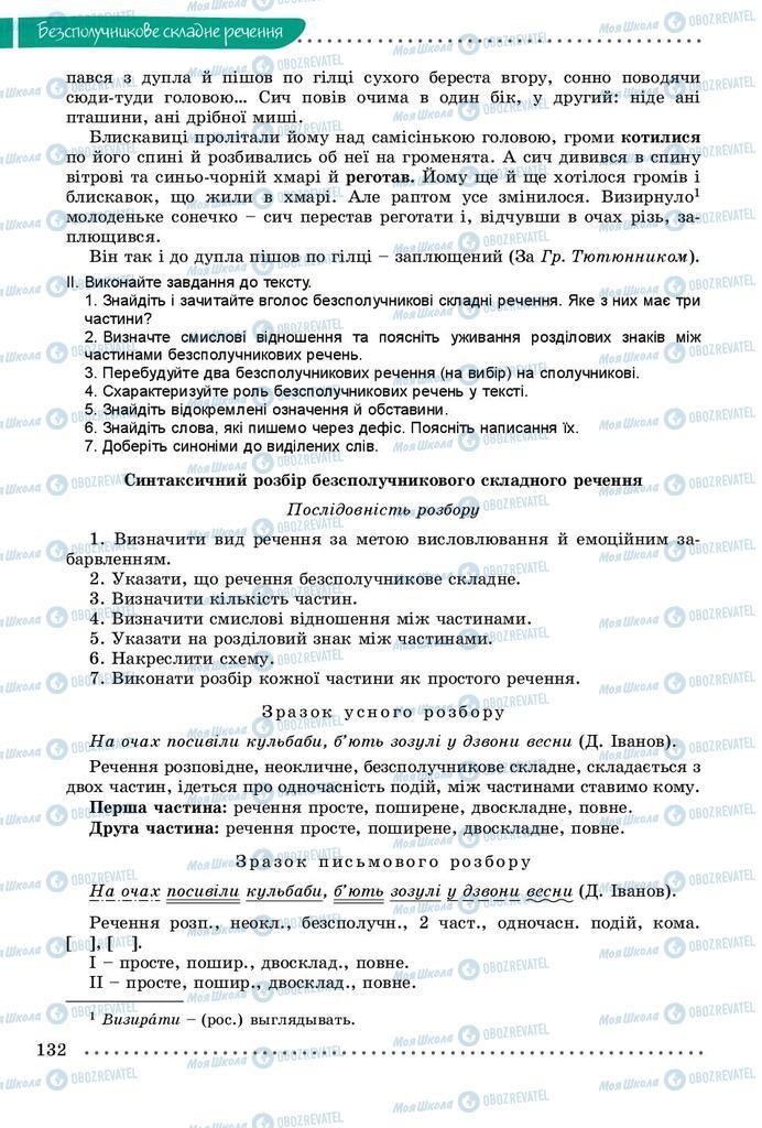 Учебники Укр мова 9 класс страница 132