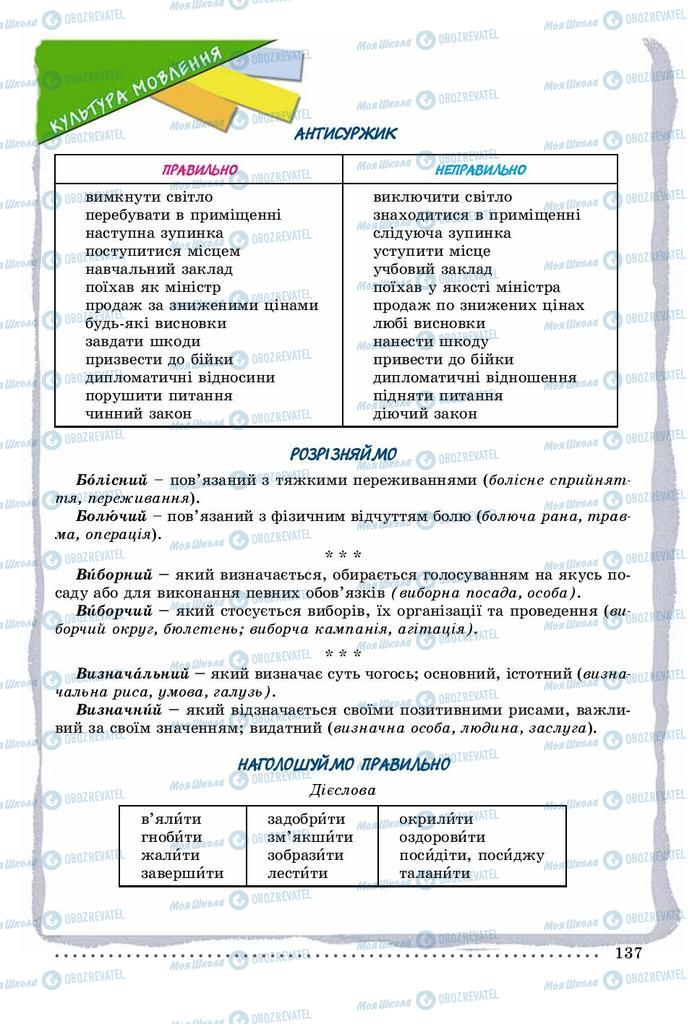 Учебники Укр мова 9 класс страница 137