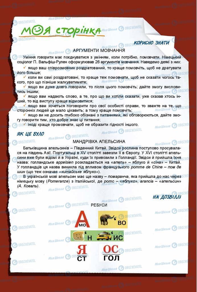 Учебники Укр мова 9 класс страница 138