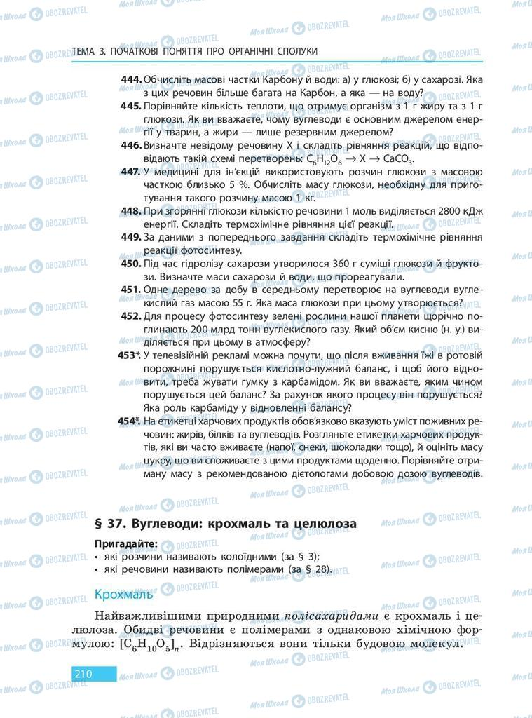 Учебники Химия 9 класс страница 210