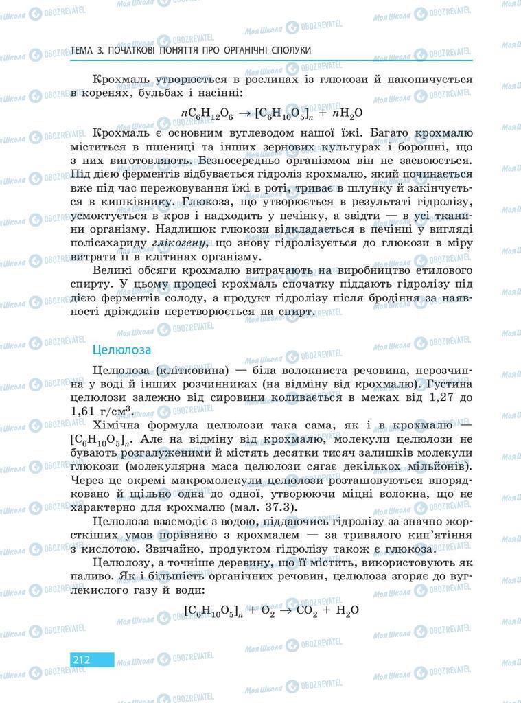 Учебники Химия 9 класс страница 212