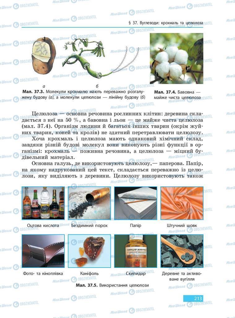 Учебники Химия 9 класс страница 213