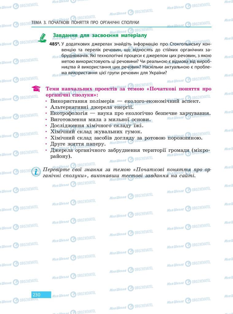 Підручники Хімія 9 клас сторінка 230